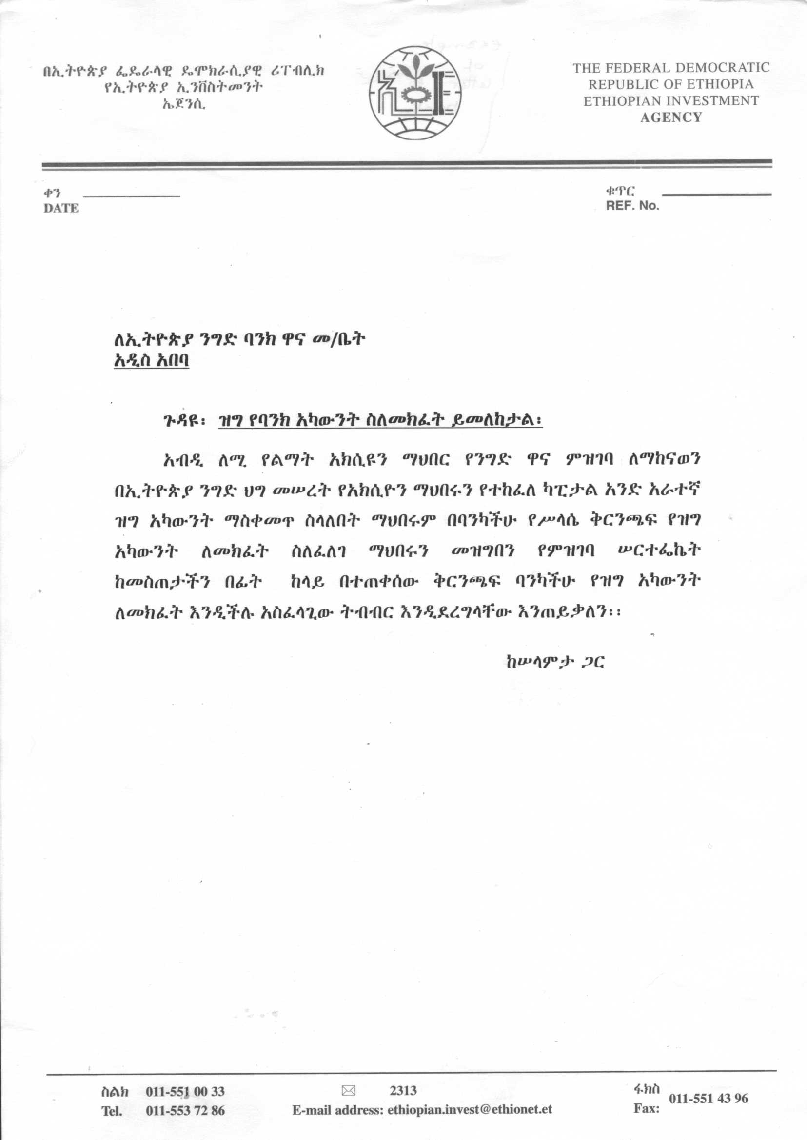 Ethiopia Eregulations Org Media Sample 20letter 20