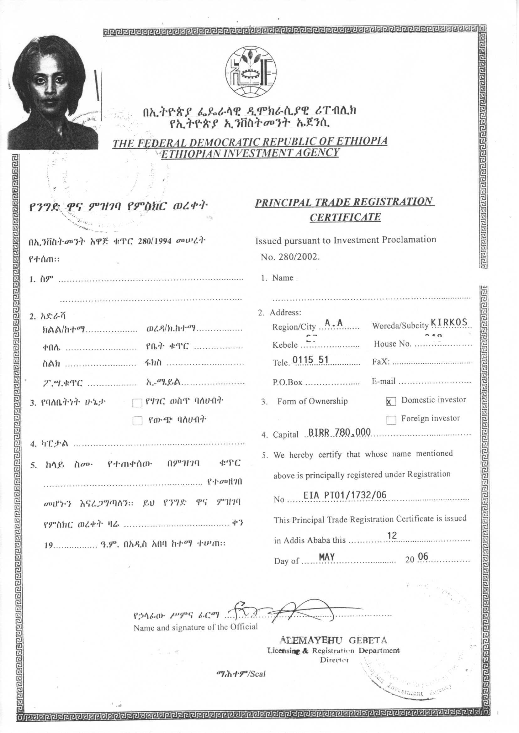 Trade License Sample Sample Trade Registration